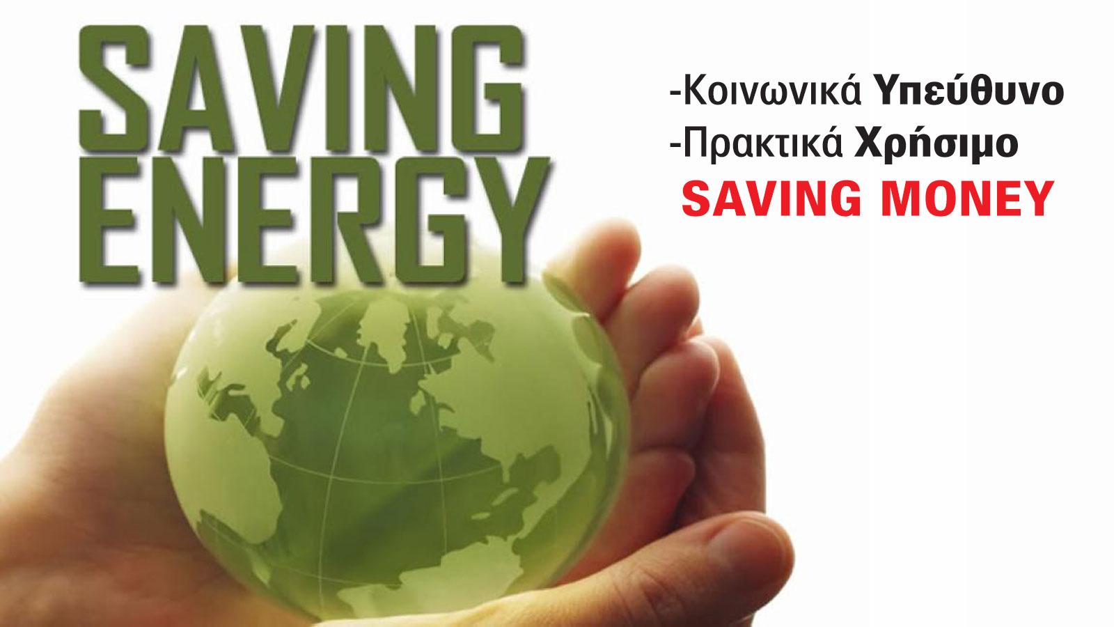 Ένα λιθαράκι από όλους. Όσο μικρό και αν είναι, φέρνει την αλλαγή. Saving energy & money! Aπό μια μικρή αλλαγή καθημερινών συνηθειών ως τις βασικές επιλογές θέρμανσης – ψύξης – μόνωσης, στο σπίτι ή το γραφείο.