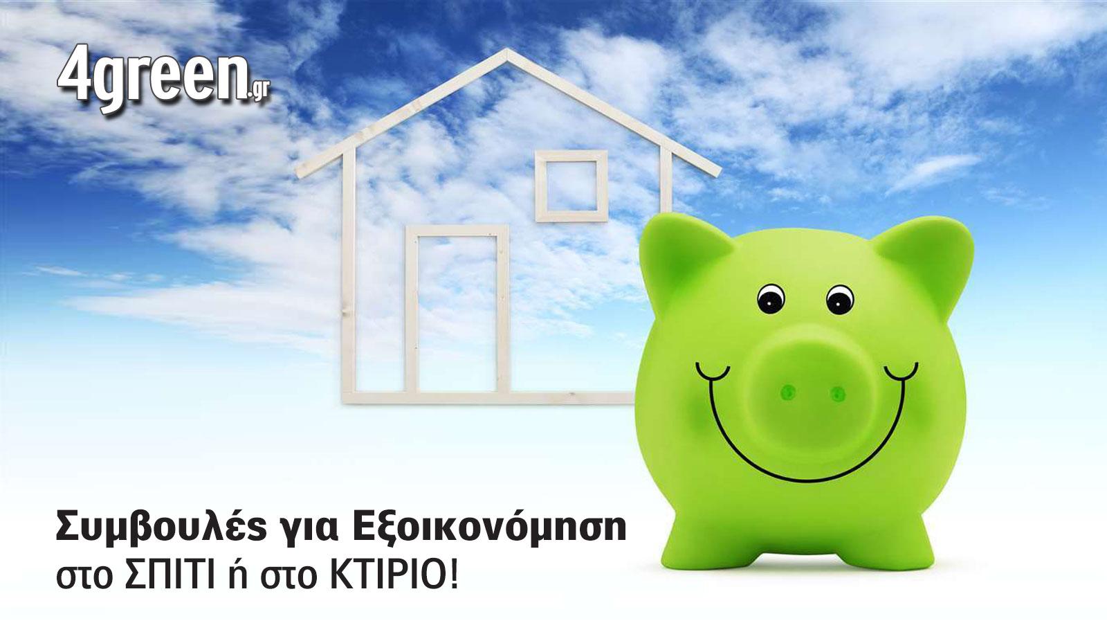 Εξοικονόμηση ενέργειας στο Σπίτι & το Κτίριο. Γλιτώνει πολλά χρήματα. Κάθε μέρα, όλο τον χρόνο. Είναι θέμα απόφασης και σωστών επιλογών.