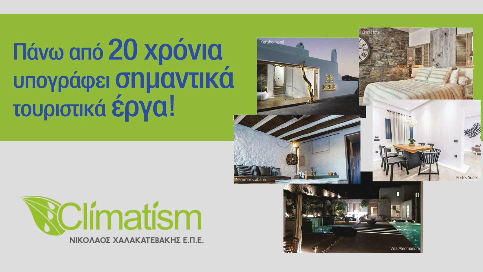 H Climatism, πάνω από 20 χρόνια υπογράφει σημαντικά τουριστικά και οικιακά έργα.