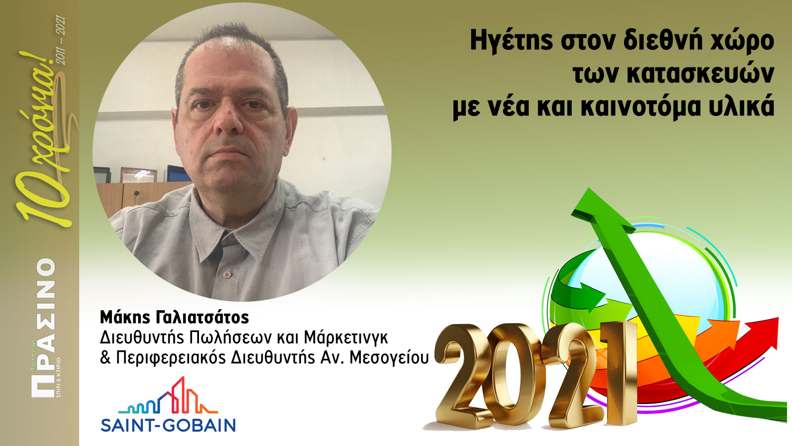 Μιλάμε με τον Κύριο Μάκη Γαλιατσάτο, Διευθυντή Πωλήσεων & Μάρκετινγκ της Saint-Gobain Glass Hellas Ελλάδος και Περιφερειακό Διευθυντής Ανατολικής Μεσογείου.