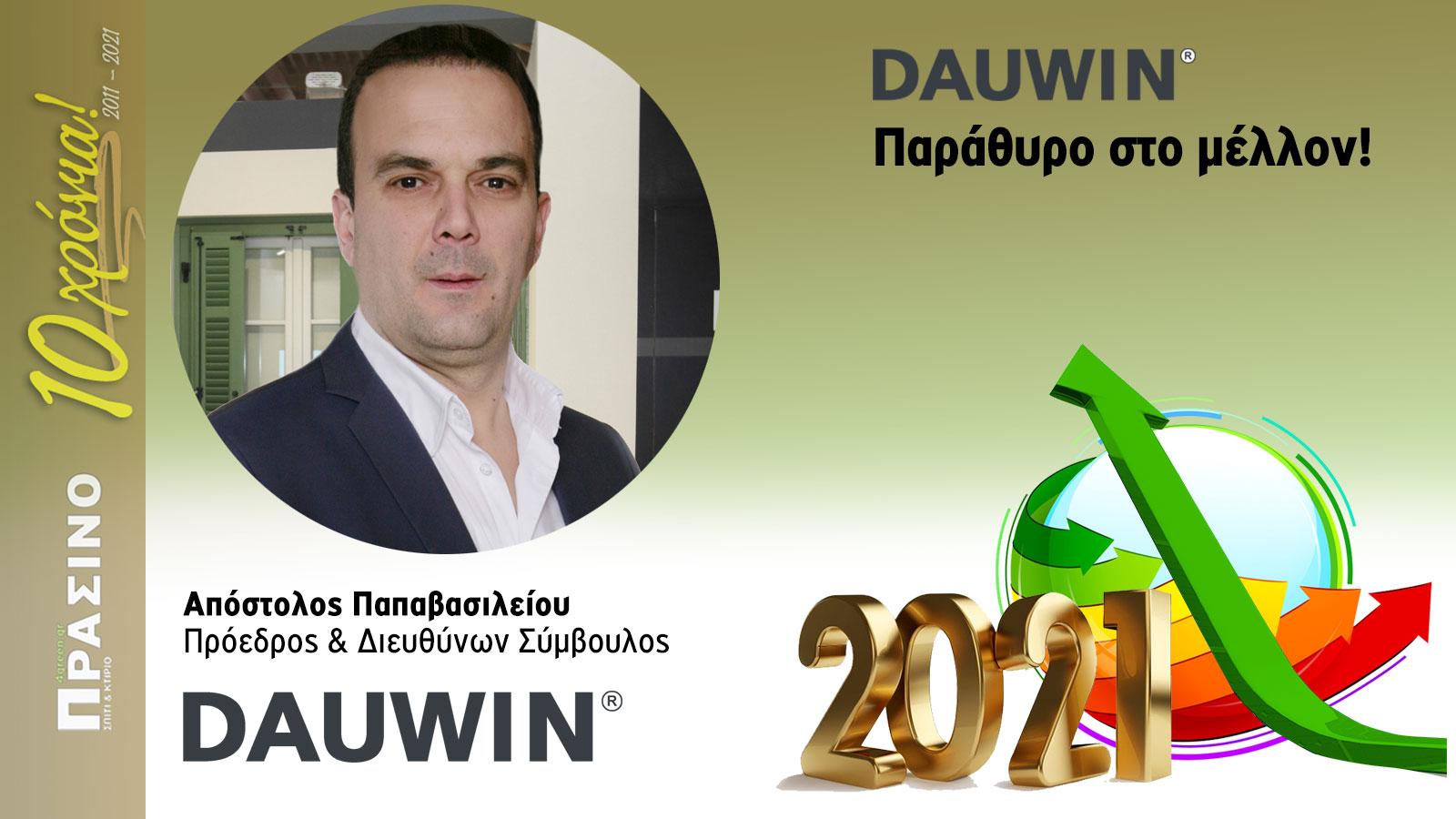 Μιλάμε με τον Κύριο Απόστολο Παπαβασιλείου, Πρόεδρο & Διευθύνων Σύμβουλο της εταιρίας DAUWIN.