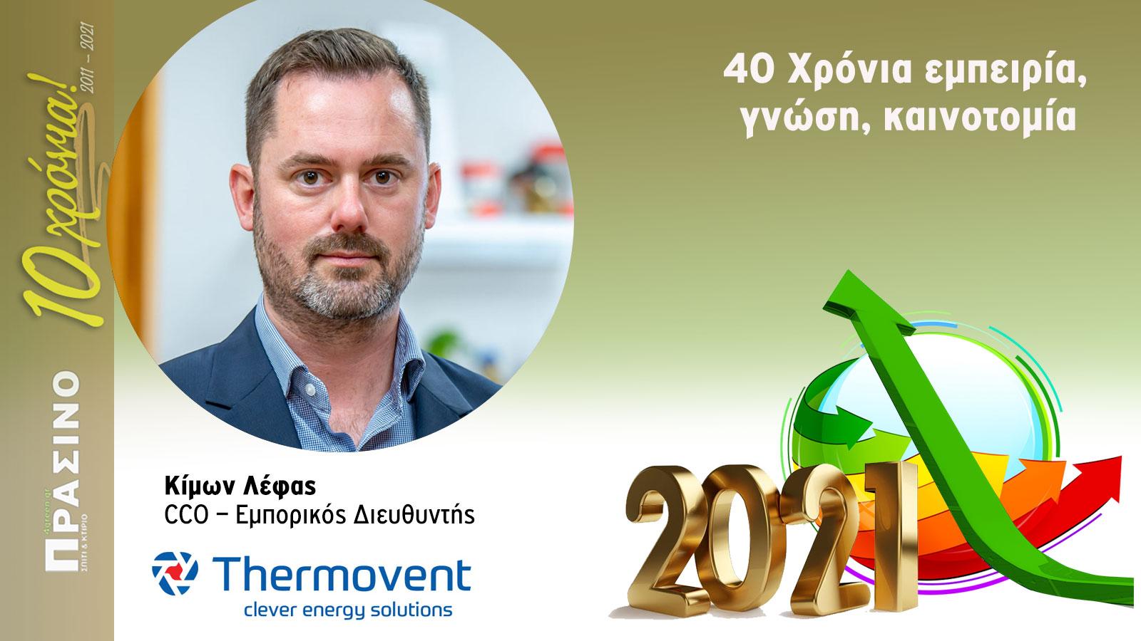 Μιλάμε με τον Κύριο Κίμωνα Λέφα, CCO - Εμπορικός Διευθυντής της Thermovent Hellas