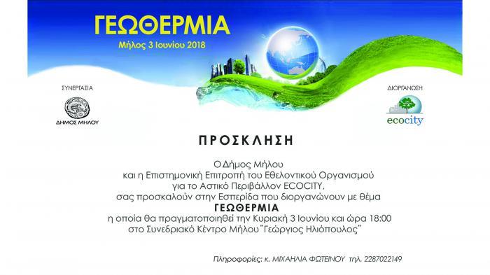 Εσπερίδα του ECOCITY με τη συνεργασία του Δήμου Μήλου 80ab4c4eb2b