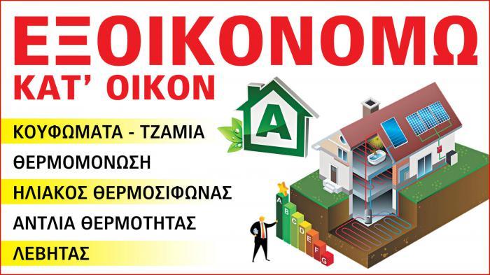 e2647761c62f ΔΩΡΕΑΝ επιδότηση για το σπίτι σου μέχρι 25.000 ευρώ!