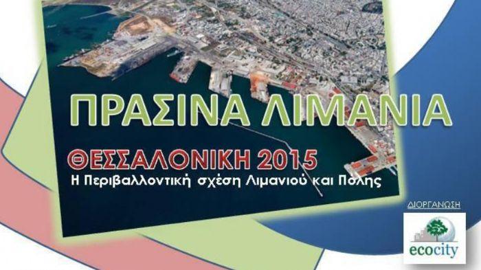 Εσπερίδα για τα Πράσινα Λιμάνια την Πέμπτη 19 3 στη Θεσσαλονίκη 56d7056edf7
