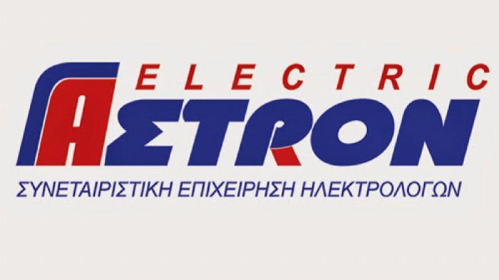 Αποτέλεσμα εικόνας για astron electric καλαματα